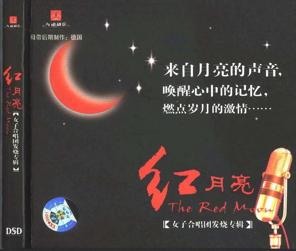 【数码影音】红月亮女子合唱团 - 山夫 - 天地有大美而不言