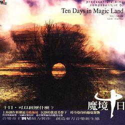 林笛 - 魔境十日[2002]_mp3bst.com