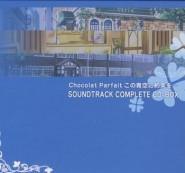 Chocolat Parfait この青空に約束を― SOUNDTRACK COMPLETE CD-BOX / Chocolat ~ Parfait ~ Kono Aozora ni Yakusoku