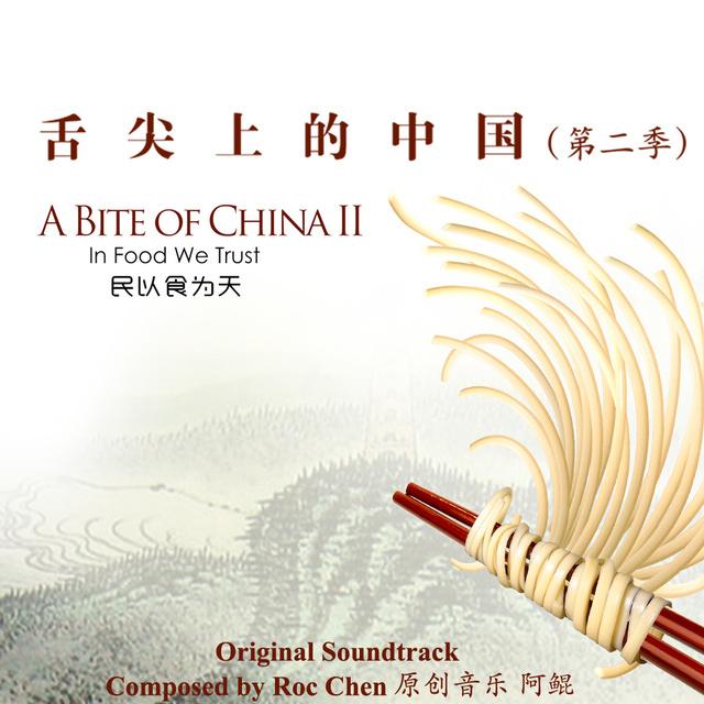 舌尖上的中国2 原声音乐大碟 在线试听的照片 - 1