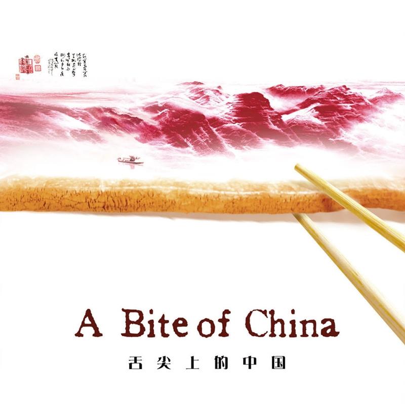 【舌尖上的中国 ------ 阿鲲】 - 南风 - 南 风 园  Music
