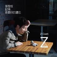 张智成-记得是最好的遗忘[iTunes Plus AAC M4A]