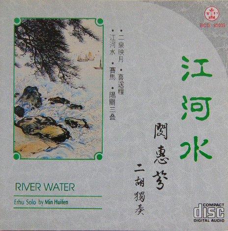 江河水(二胡独奏)