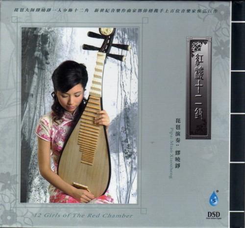 【数码影音】红楼十二钗——缪晓铮 - 山夫 - 天地有大美而不言