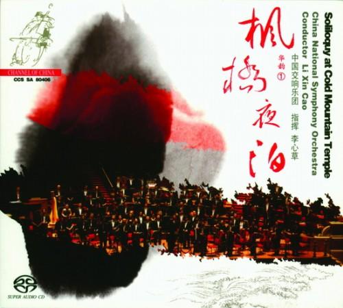 枫桥夜泊 专辑 中国国家交响乐团