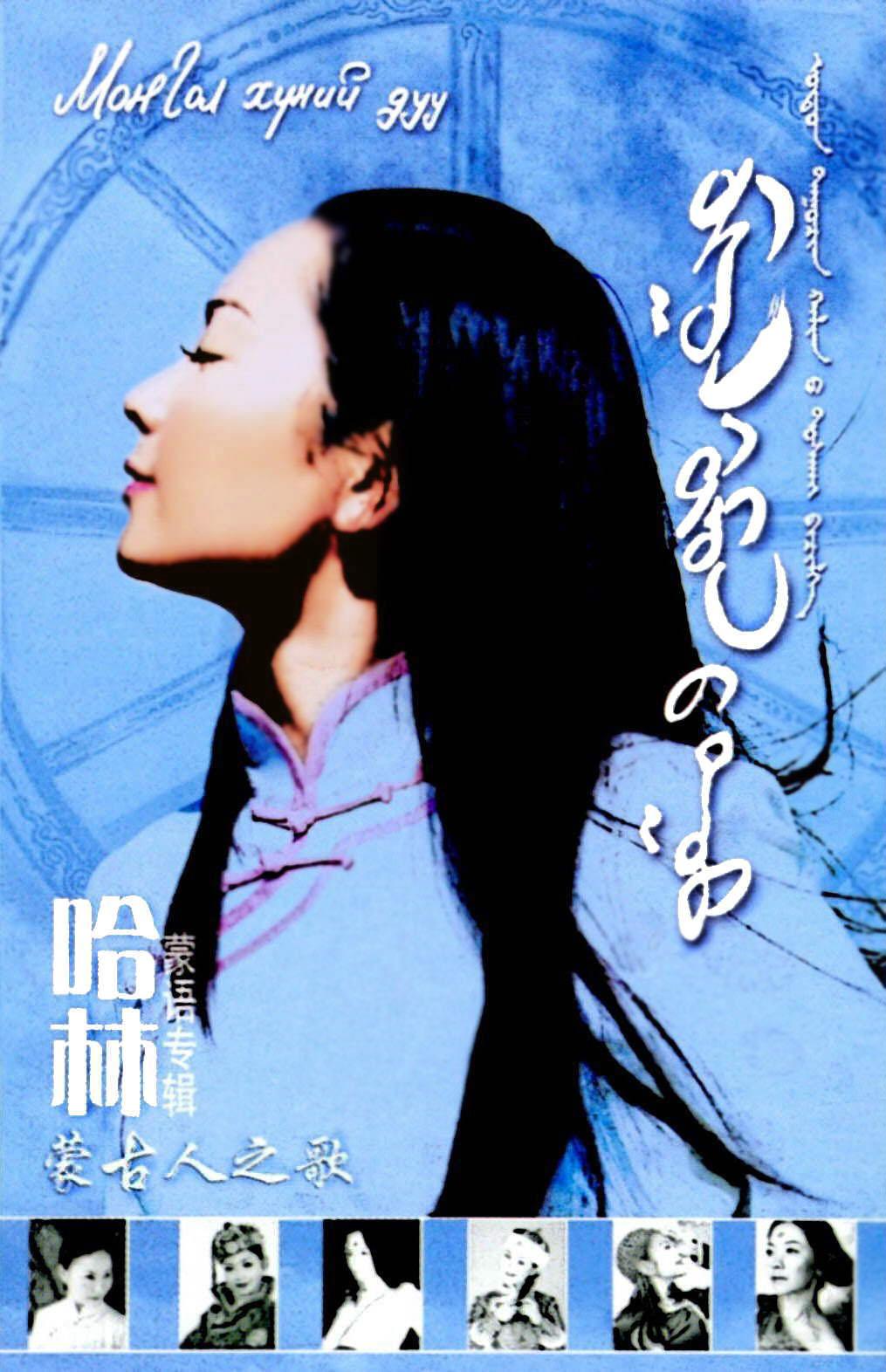 蒙古人之歌 专辑 哈琳