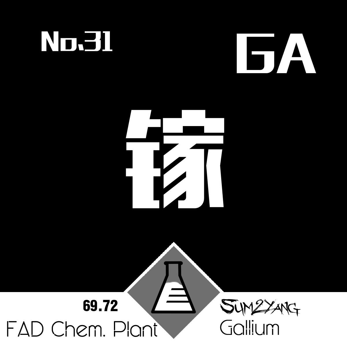 仰夏旬专辑介绍: 【Progressive House】前方,你要的元素周期表。鼓掌欢迎~gagaga镓 中文名 镓 外文名 Gallium 元素符号 Ga 原子量 69.72 发现人 布瓦博得朗 CAS号 7440-55-3 原子序数 31
