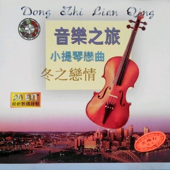 【小提琴】音乐之旅·小提琴恋曲——冬之恋情 - 山夫 - 天地有大美而不言