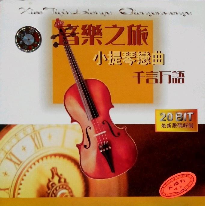 【小提琴】音乐之旅·小提琴恋曲《千言万语》——孙毅 - 山夫 - 天地有大美而不言