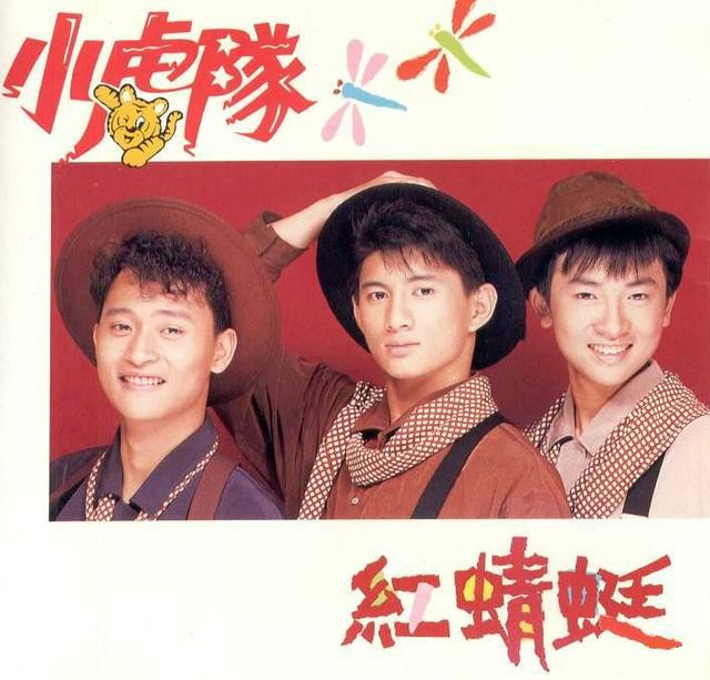 红蜻蜓 - 小虎队
