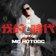 MC HotDog - 我的时代Best of MC HotDog[2013]_mp3bst.com
