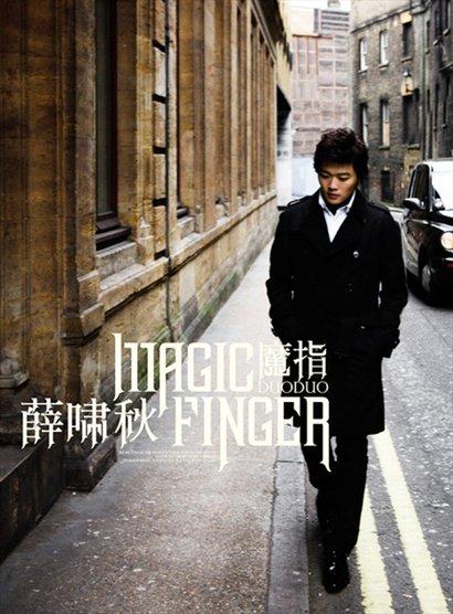 【钢琴】魔指——薛啸秋 - 山夫 - 天地有大美而不言