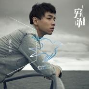 李尚尚 - 窮遊(2013)[iTunes Plus AAC M4A]