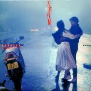 V.A - 天若有情 (OST)