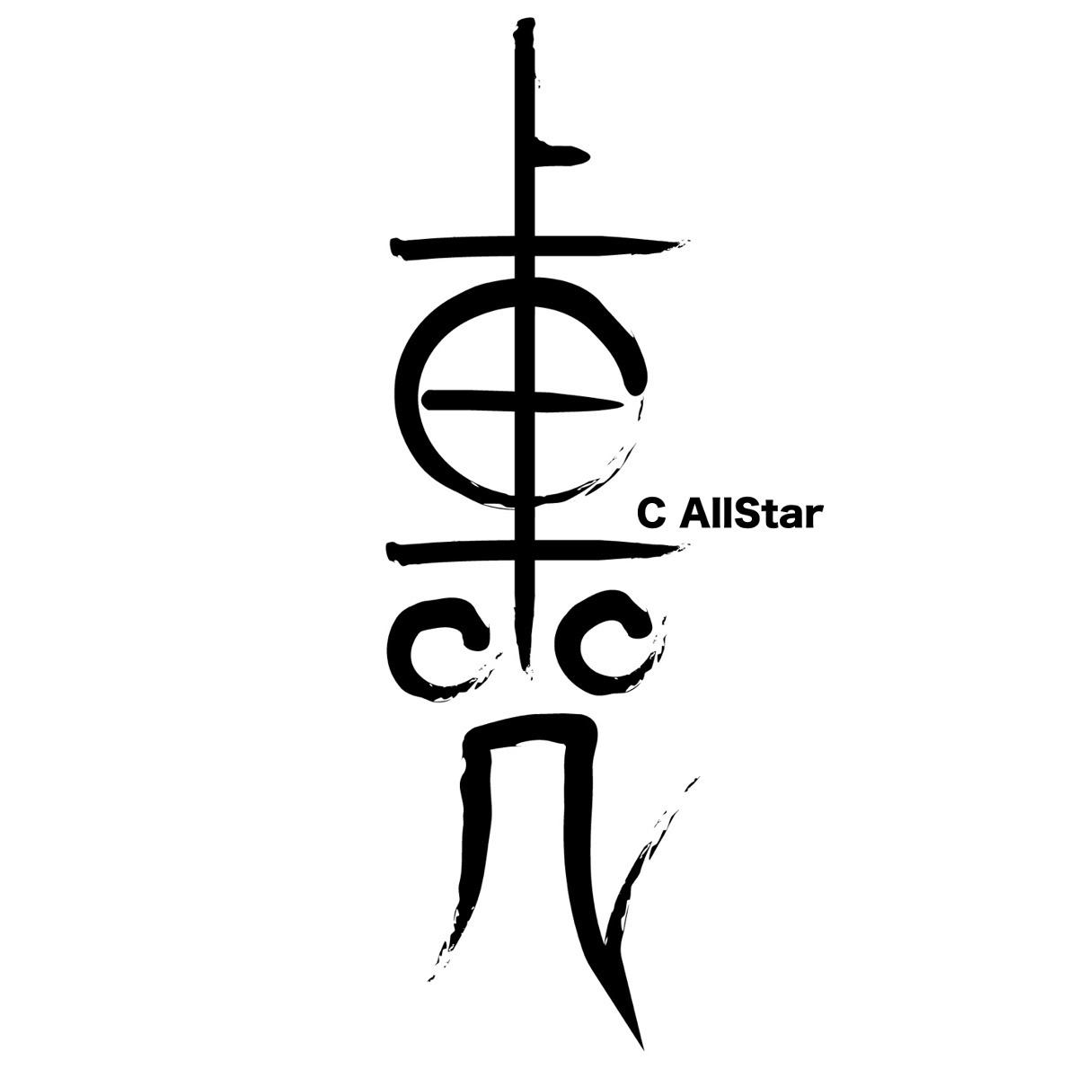 C AllStar《上车咒》单曲试听