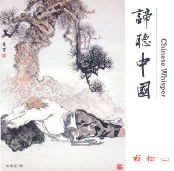 东方古韵:《王俊雄精选集--松涛》 - 美人迟暮 - 美人迟暮,知足尔乐