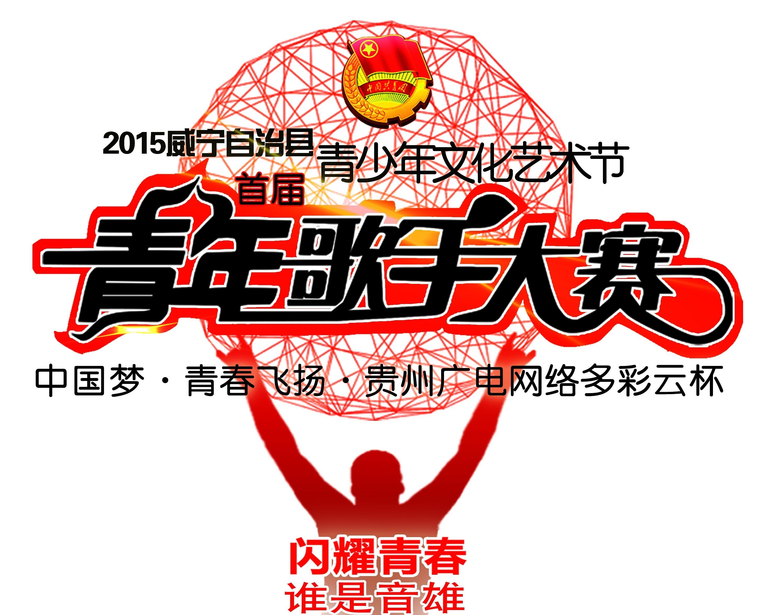 2015威宁自治县青年歌手大赛