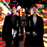 左麟右李 - 左麟右李10th Ann -男人的歌[正版iTunes Plus AAC]_mp3bst.com