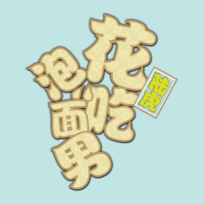 陆虎-花吃泡面男_mp3bst.com