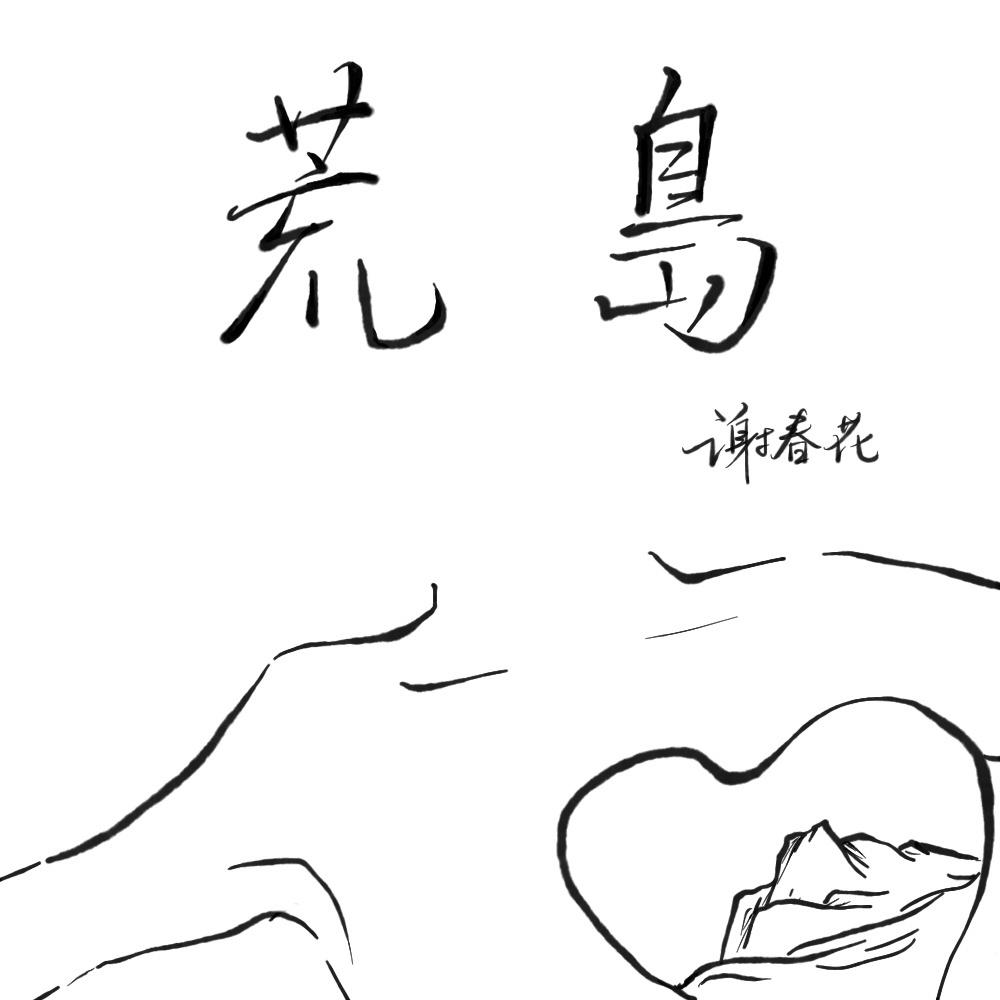 荒岛专辑_荒岛谢春花_在线试听