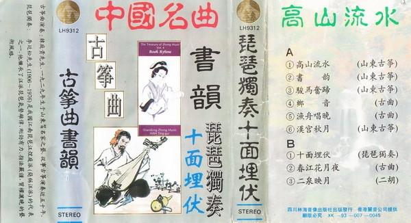 古筝曲书韵 琵琶独奏十面埋伏 专辑 韩庭贵