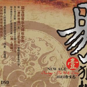 【易. 狼城】 - 欢喜 - 南 风 园  Music