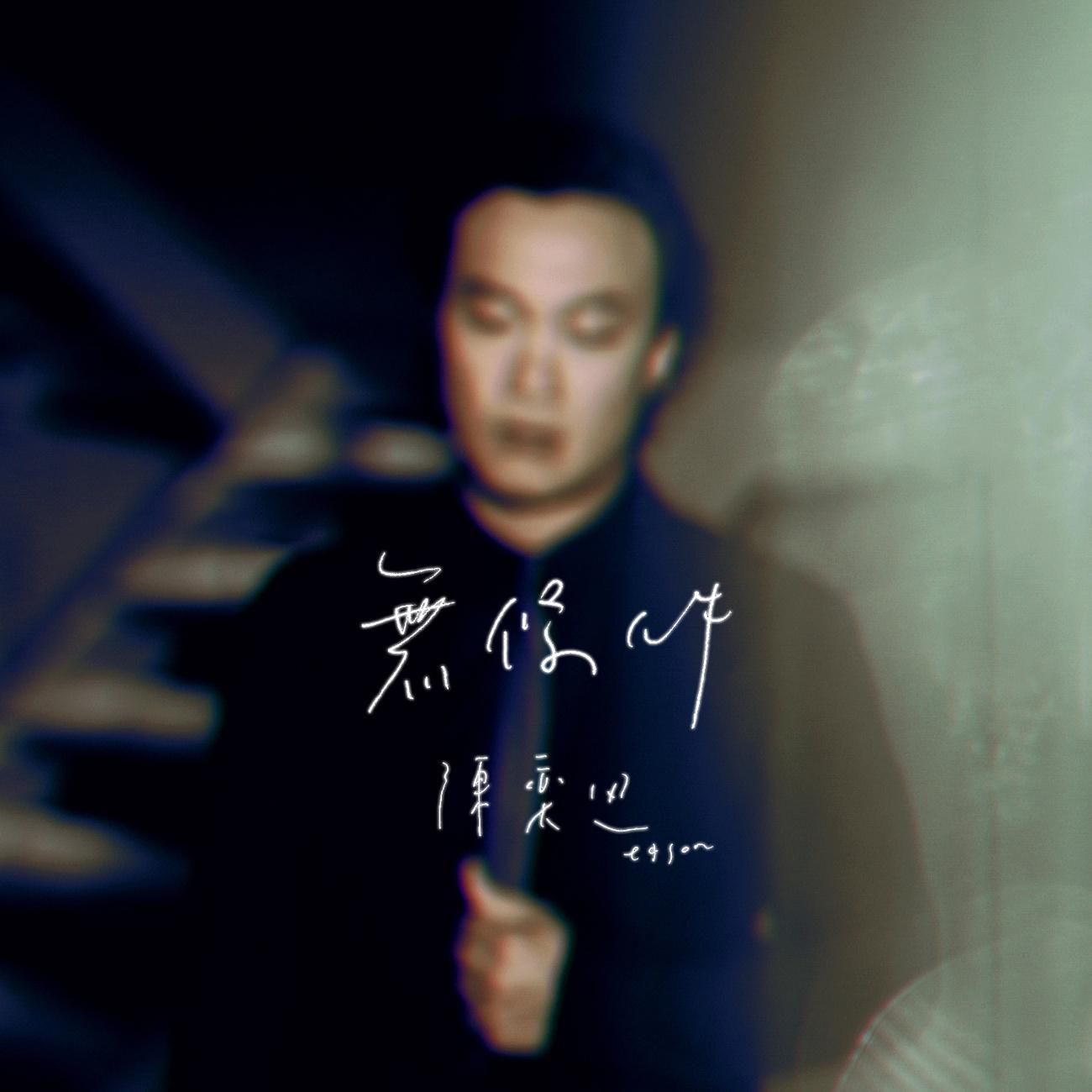 陈奕迅《无条件》高音质音乐
