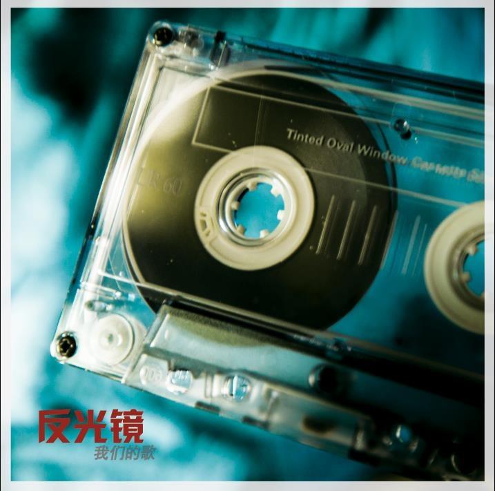 反光镜-我们的歌[2013]_mp3bst.com