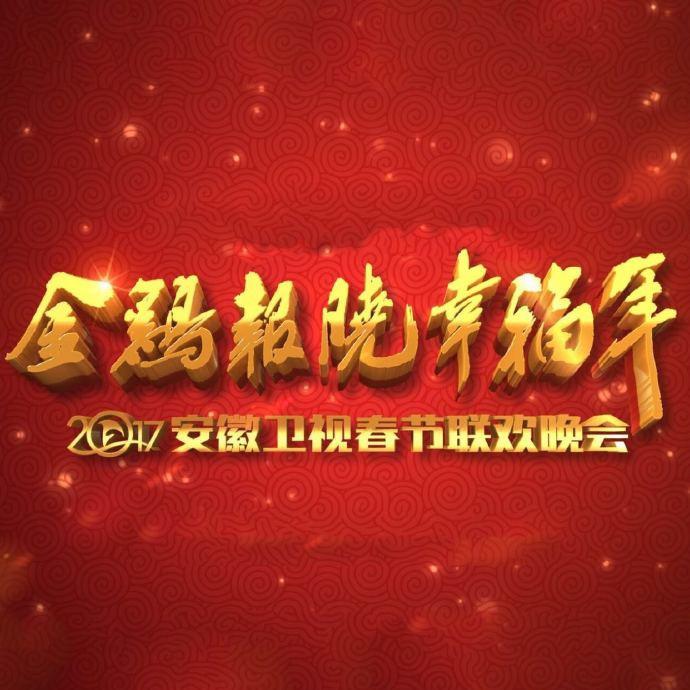 凤阳歌 正月是新年 新年快乐 群星, 凤阳歌 正月是新年 新年快乐 MP