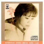 林志美 - 永遠動聽