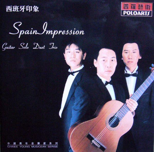 北京爱乐吉他三重奏-西班牙印象