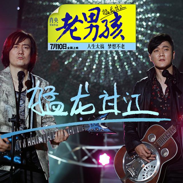 猛龙过江 – 筷子兄弟 老男孩 主题曲 原声 在线试听 mp3试听 歌曲试听的照片 - 1