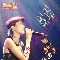 903拉阔音乐会2002 专辑 梁咏琪