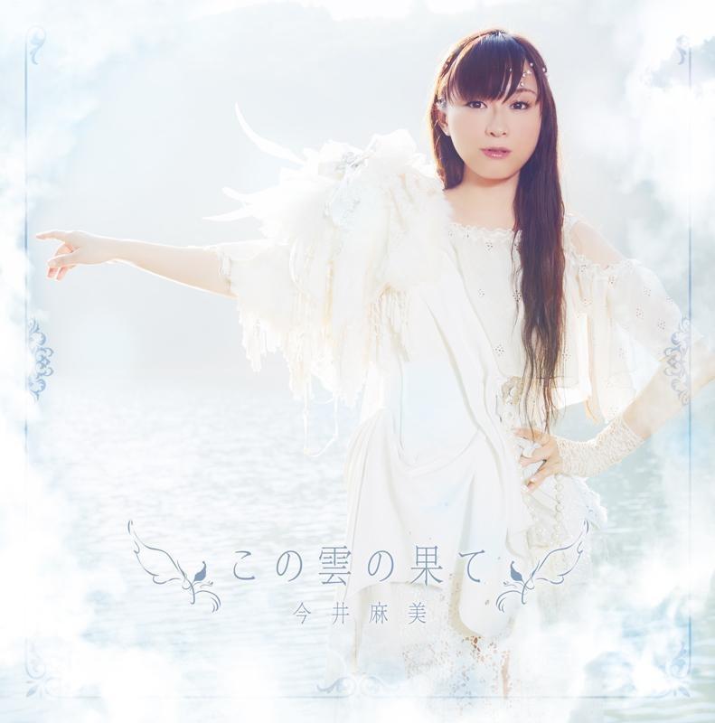 今井麻美 - この雲の果て[2013]_mp3bst.com