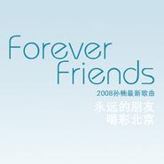 永远的朋友
