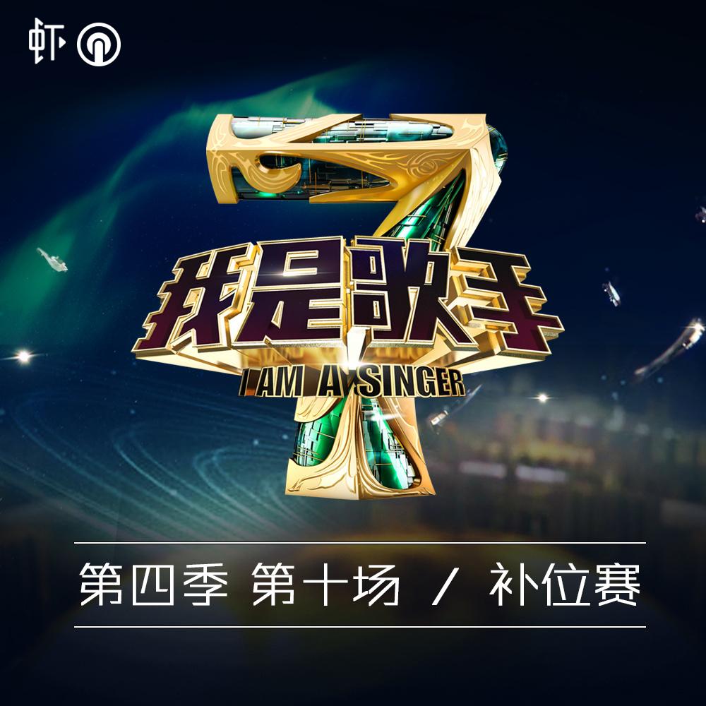 《我是歌手》第四季第十期补位赛全碟歌曲[320K/MP3]