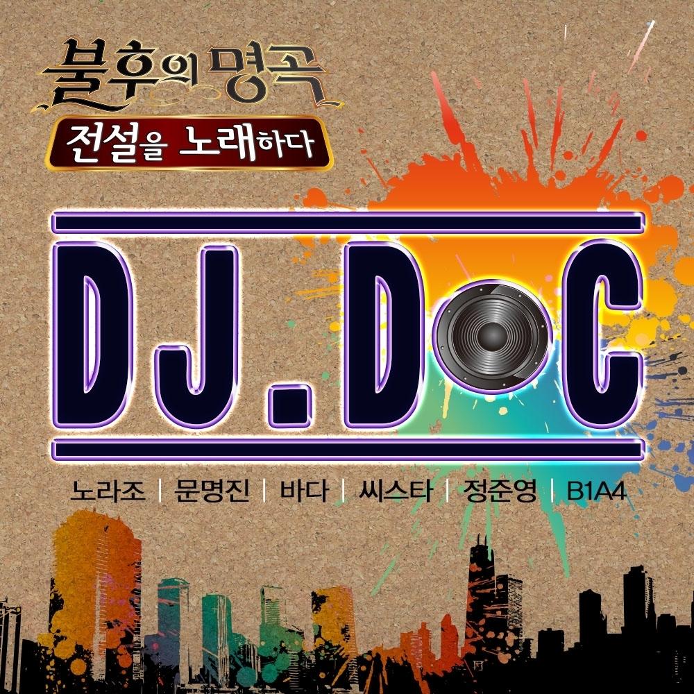 DJ DOC 专辑
