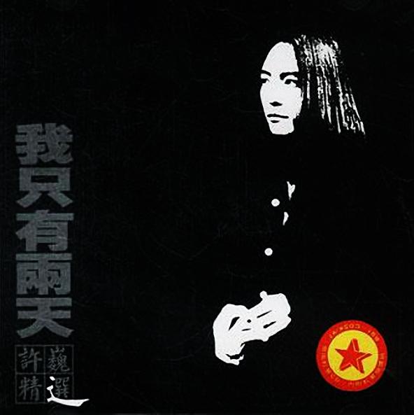 许巍-我只有两天[许巍精选]CD+VCD][无损音质]_mp3bst.com