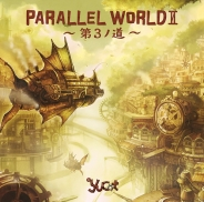 PARALLEL WORLDⅡ~第3ノ道~