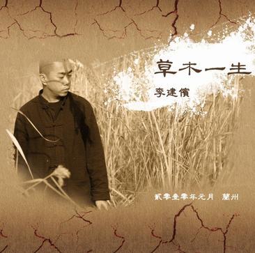 李建傧《草木一生》高音质音乐