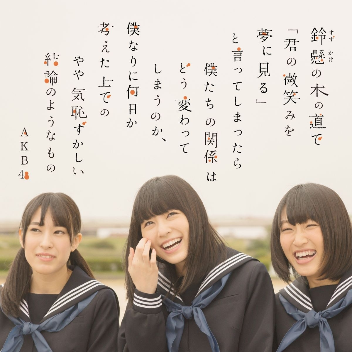 AKB48-鈴懸の木の道で「君の微笑みを夢に見る」と言ってしまったら僕たちの関係はどう変わってしまうのか、僕なりに何日か考えた上でのやや気恥ずかしい結論のようなもの_mp3bst.com