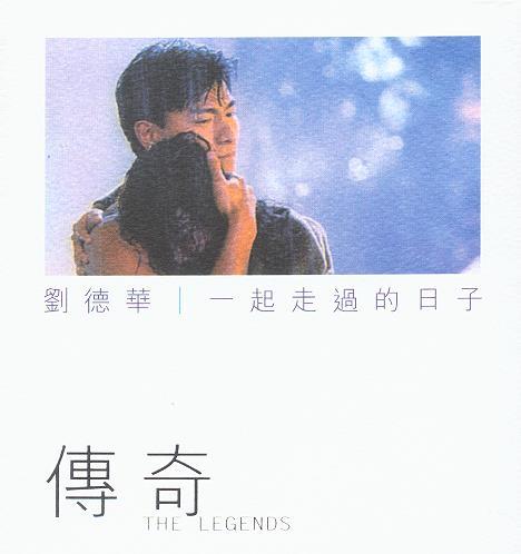 刘德华-一起走过的日子[iTunes Plus AAC M4A]