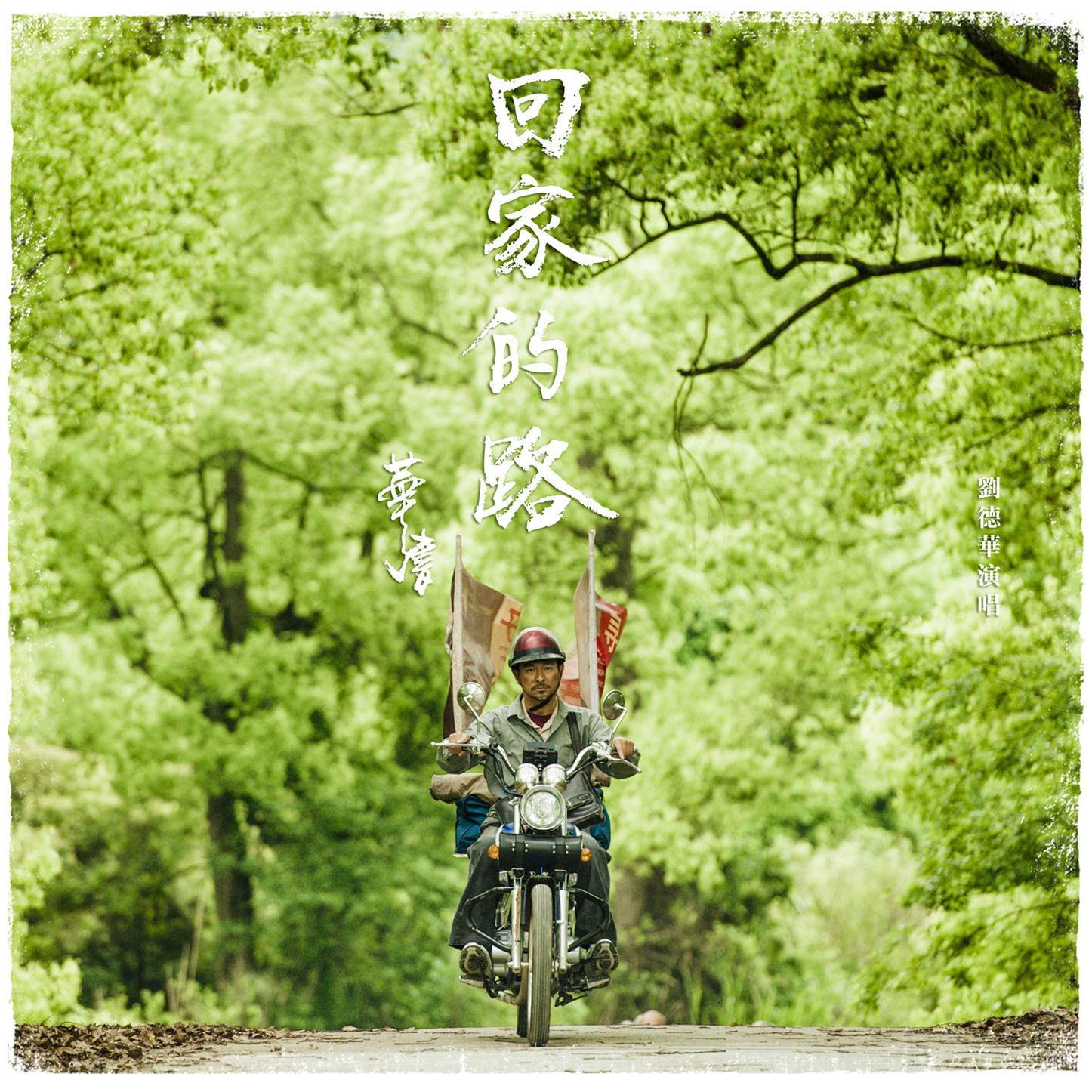【EP欣赏】《回家的路》漫漫春运路 歌声伴你行 - 广寒仙子 - 月亮下的故事