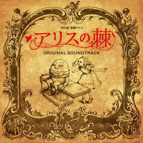 爱丽丝之棘 原声大碟 专辑 在线试听的照片 - 1