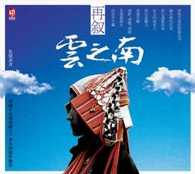 【崔弦亮    音乐专辑】 - 南风 - 南 风 园  Music