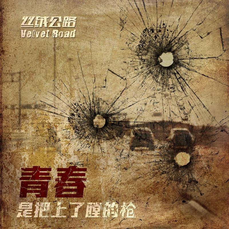 丝绒公路-青春是把上了膛的枪[2013]_mp3bst.com