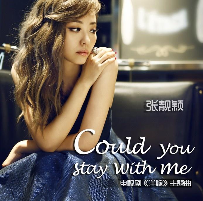张靓颖《Could You Stay With Me》单曲试听