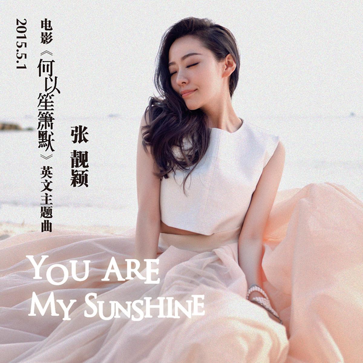 张靓颖《You Are My Sunshine》单曲试听