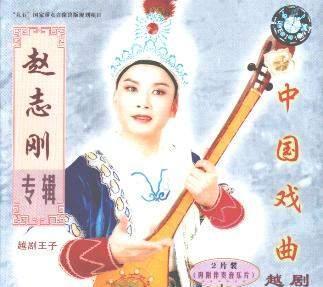越剧王子赵志刚专辑 专辑 赵志刚