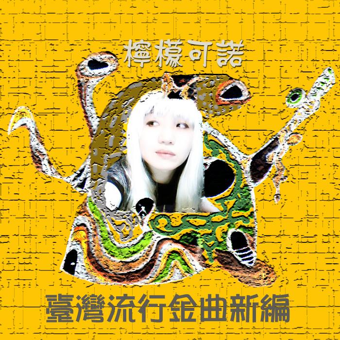 林笛 - 柠檬可诺[2011]_mp3bst.com